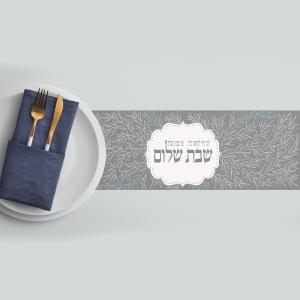 ראנר מגן חום לשולחן דגם-שבת שלום אפור